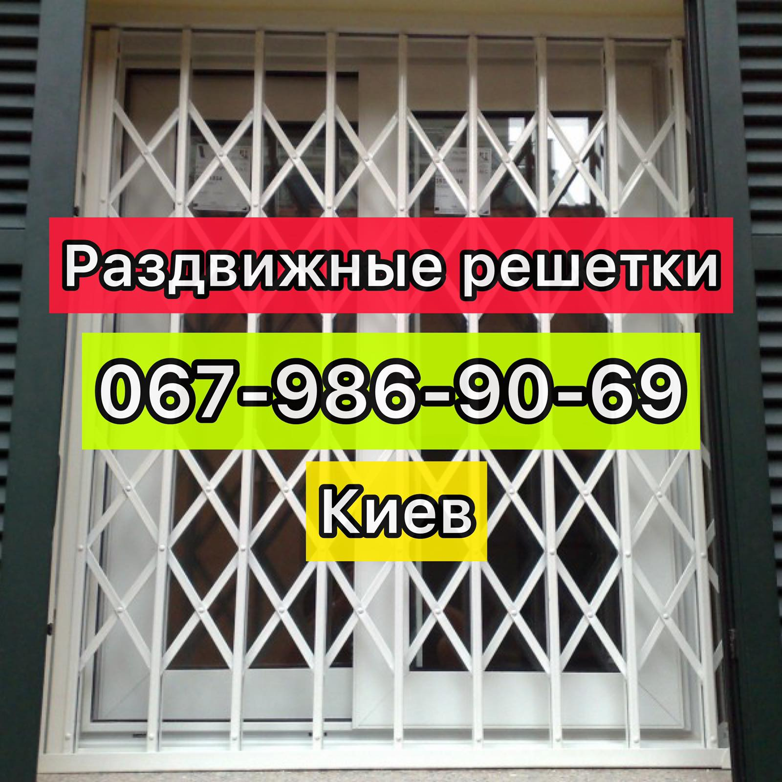 Раздвижные решетки металлические на окна, двери