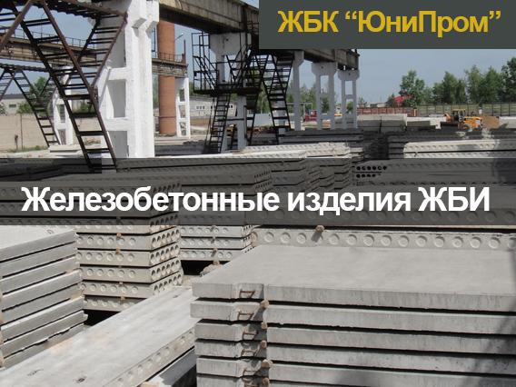 ЖБИ изделия, Харьков - дорожные плиты, бордюры